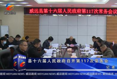 县十六届人民政府召开第117次常务会