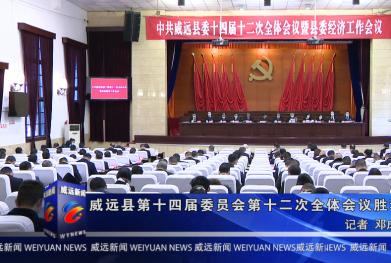 威远县第十四届委员会第十二次全体会议胜利召开