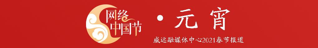 网络中国节▪元宵
