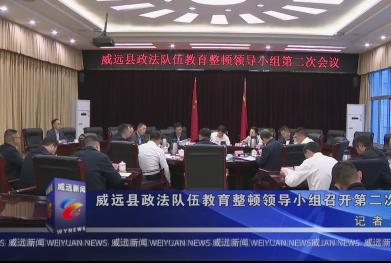 威远县政法队伍教育整顿领导小组召开第二次会议