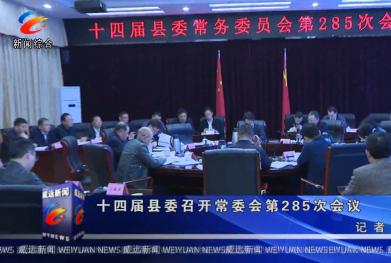 十四届县委召开常委会第285次会议