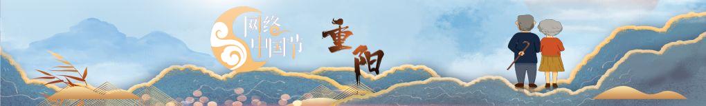 网络中国节·重阳