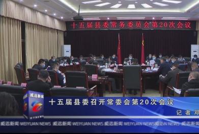 十五届县委召开常委会第20次会议