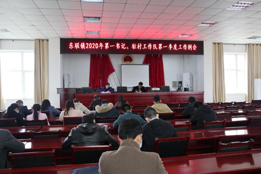 东联镇召开2020年第一书记、驻村工作队第一季度工作例会.png