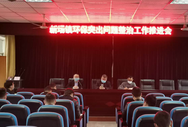 威远县新场镇生态环境突出问题整治工作推进会召开.png