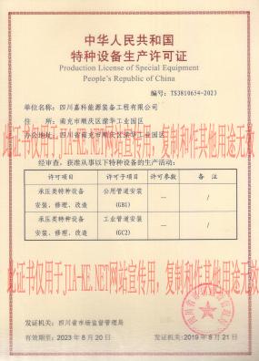 公用管道安装(GB1)、工业管道安装(G