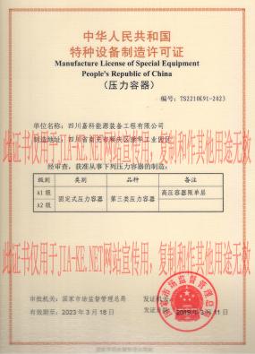 压力容器制造资质(特种设备制造许可证)