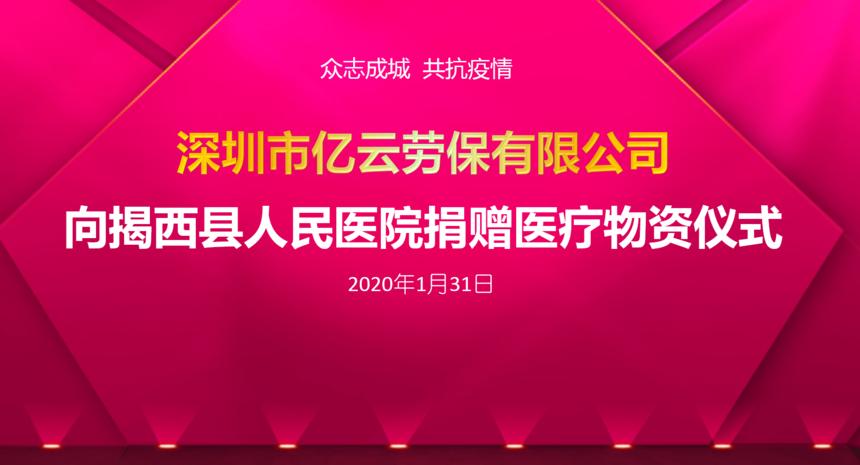 微信圖片_20200131104830.png