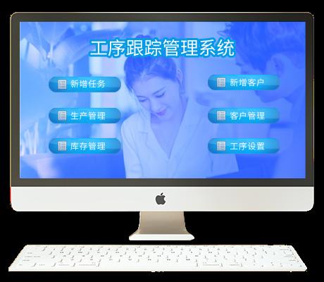 工序流程追踪系统世心科技ERP系统