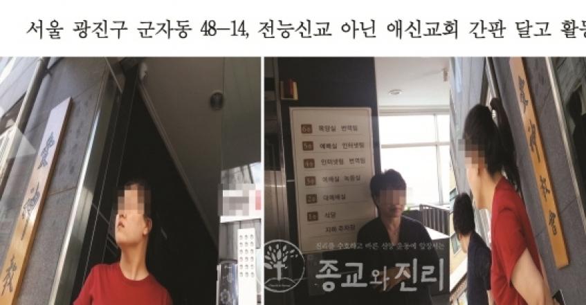 直击事发现场:全能神邪教在韩国暴力行凶事件,来自宗教与真理负责人的勇敢控诉!