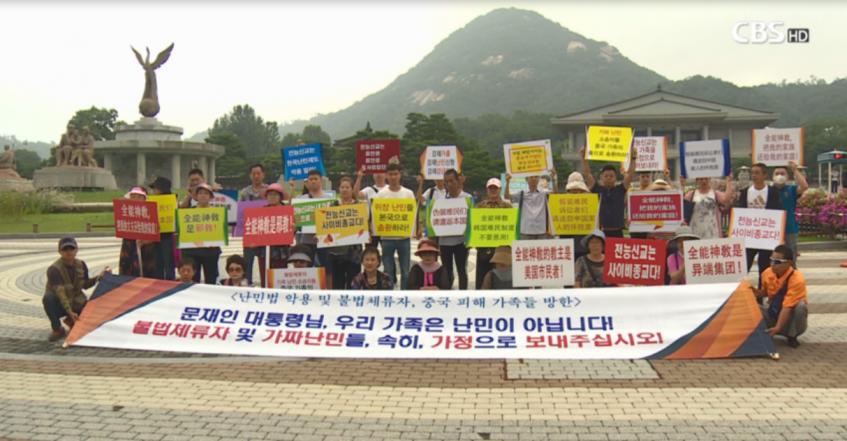 独家报道:受全能神邪教组织迫害的中国受害者亲属团再度赴韩寻亲!