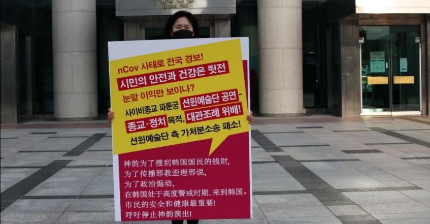 神韵韩国之旅,从新冠病毒到反对演出,韩国民众的声音在呐喊!