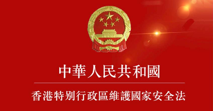 香港国安法全文公布