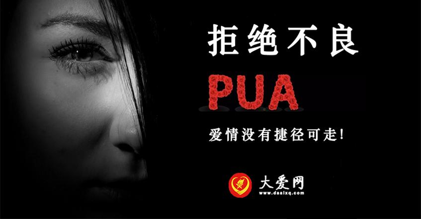 以爱之名,施以极刑:PUA的新型精神控制