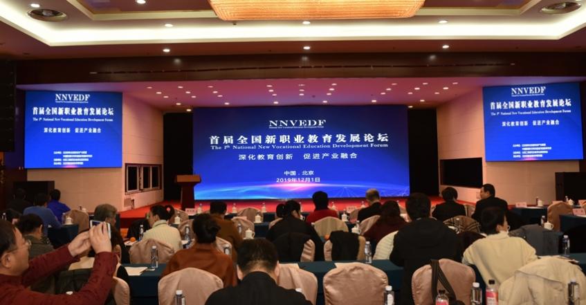 首届全国新职业教育发展论坛在京召开