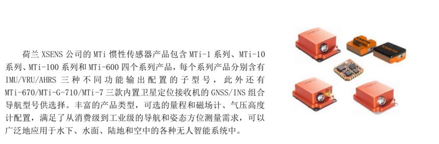 荷兰XSENS MTi产品概览   北京中星寰宇科技有限责任公司 www.staruniversal.cn_20191016233442.png