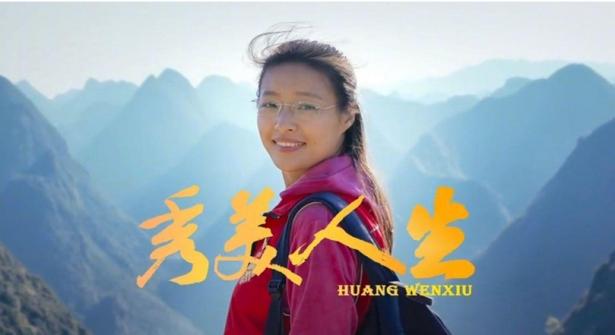 以时代楷模黄文秀为原型的电影《秀美人生》首映