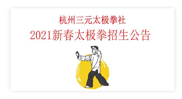 2021新春招生通告