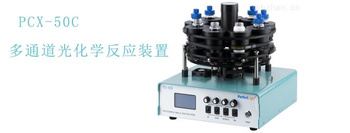 PCX-50C多通道光化学反应装置