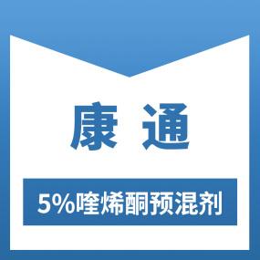 康通-5%喹烯酮预混剂
