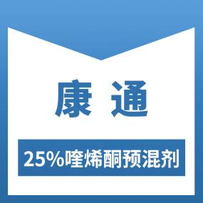 康通-25%喹烯酮预混剂