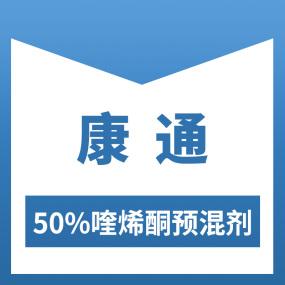 康通-50%喹烯酮預混劑