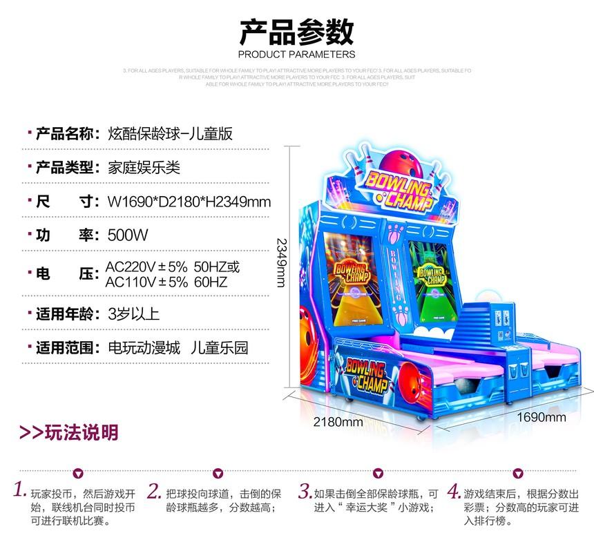 详情02-炫酷保龄球(儿童版).jpg