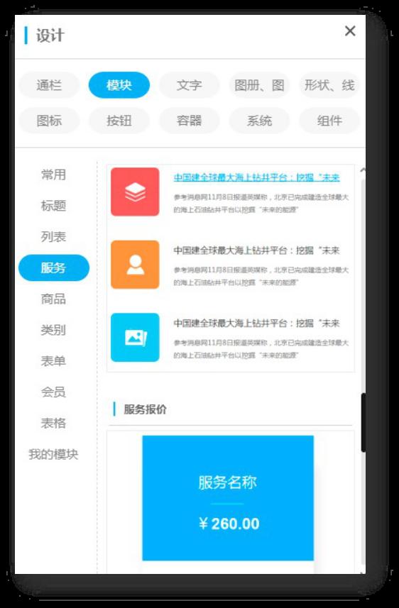 建站系統-網站操作白皮書3846.png