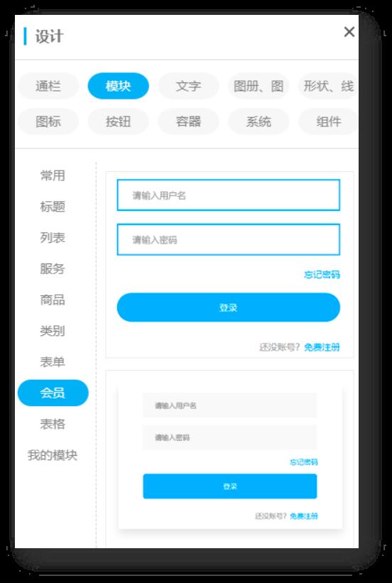 建站系統-網站操作白皮書4112.png