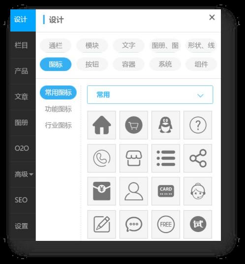 建站系統-網站操作白皮書5214.png