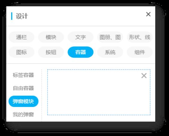 建站系統-網站操作白皮書6037.png