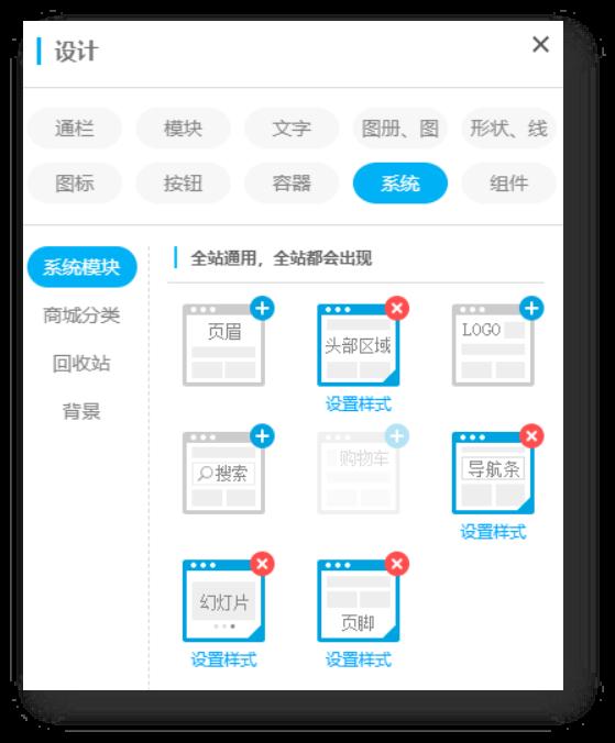 建站系統-網站操作白皮書6262.png