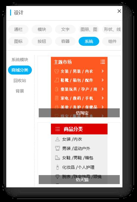 建站系統-網站操作白皮書6451.png