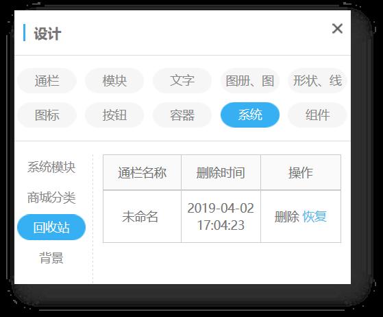 建站系統-網站操作白皮書6516.png