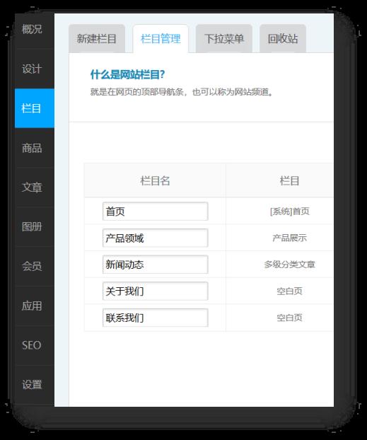 建站系統-網站操作白皮書6600.png