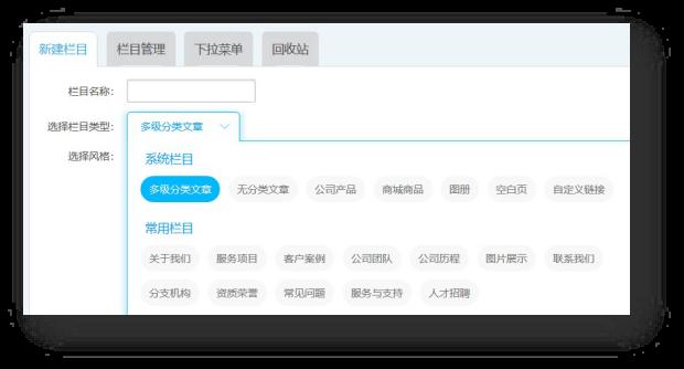建站系統-網站操作白皮書6739.png