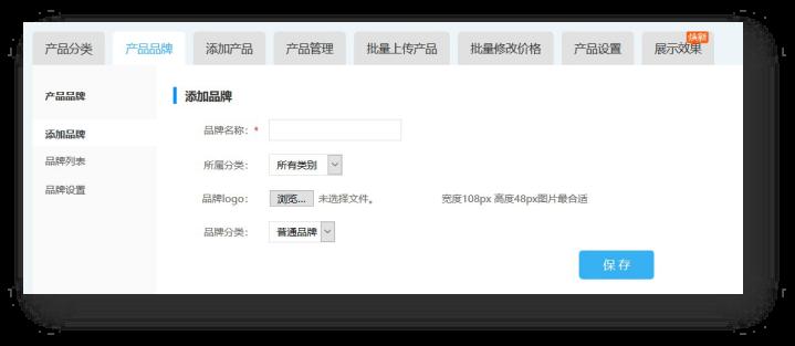 建站系統-網站操作白皮書8013.png