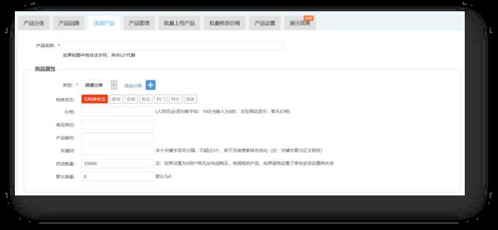 建站系統-網站操作白皮書8130.png