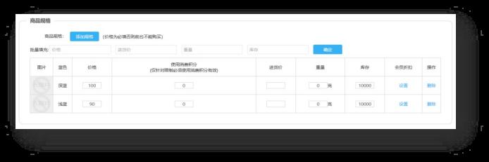 建站系統-網站操作白皮書8303.png