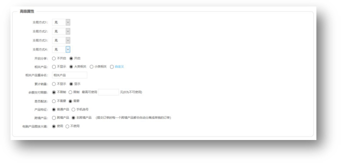 建站系統-網站操作白皮書8624.png