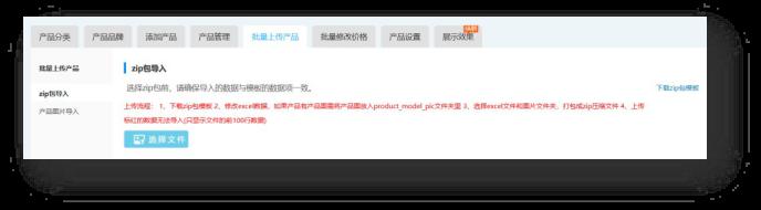 建站系統-網站操作白皮書9305.png