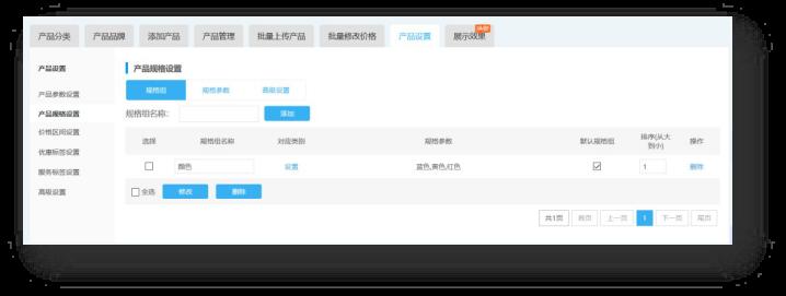 建站系統-網站操作白皮書9879.png