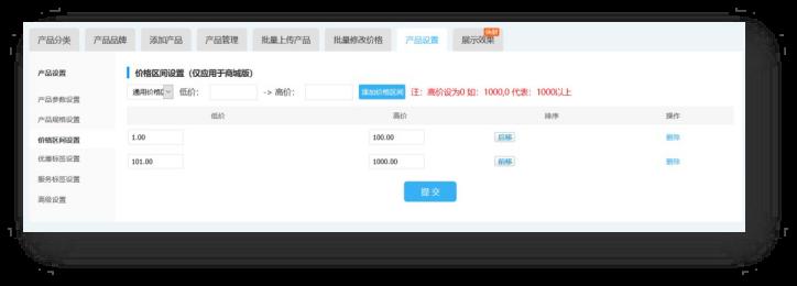 建站系統-網站操作白皮書10048.png