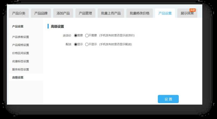 建站系統-網站操作白皮書10251.png