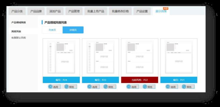 建站系統-網站操作白皮書10344.png