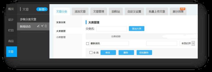 建站系統-網站操作白皮書10375.png