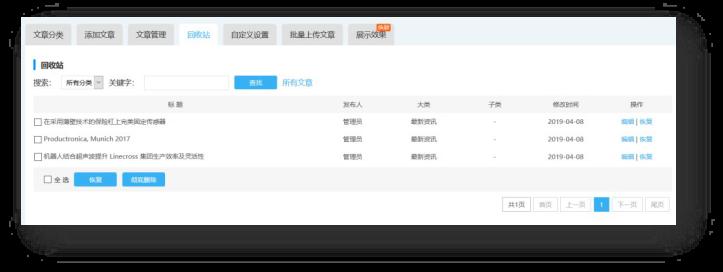 建站系統-網站操作白皮書10899.png