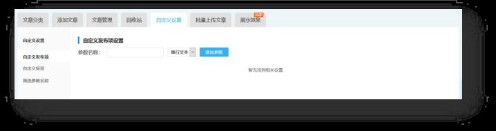 建站系統-網站操作白皮書10920.png