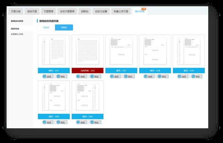 建站系統-網站操作白皮書11100.png