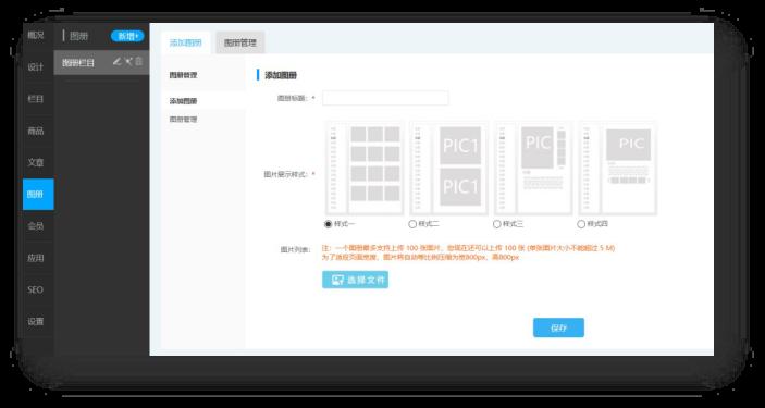 建站系統-網站操作白皮書11124.png
